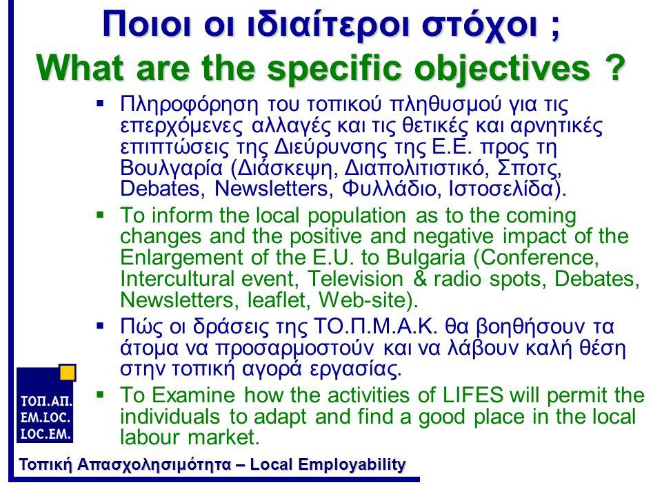 Τοπική Απασχολησιμότητα – Local Employability Ποιοι οι ιδιαίτεροι στόχοι ; What are the specific objectives .