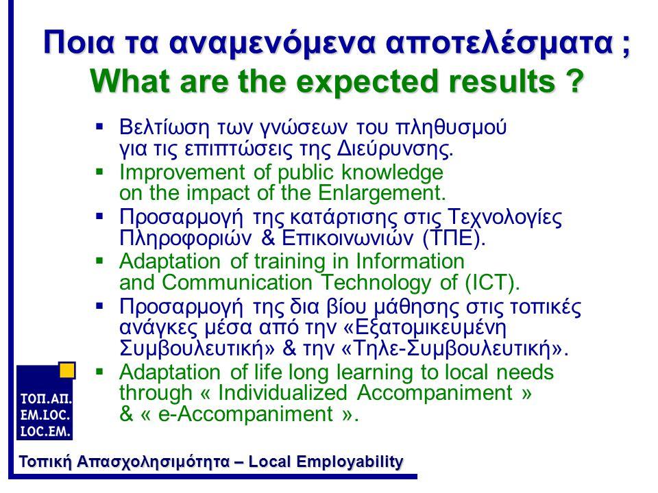 Τοπική Απασχολησιμότητα – Local Employability Ποια τα αναμενόμενα αποτελέσματα ; What are the expected results .