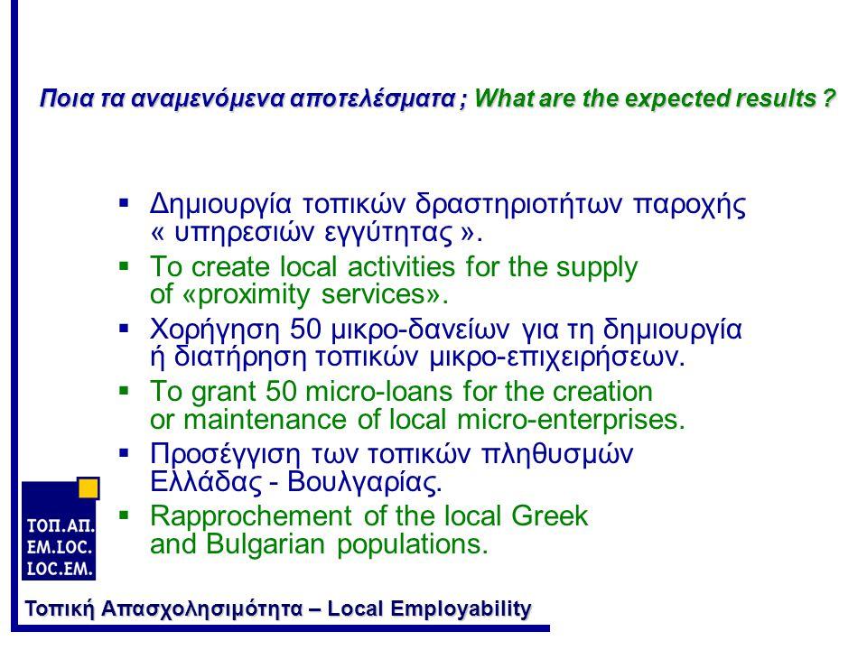Τοπική Απασχολησιμότητα – Local Employability Ποιες οι δραστηριότητες-κλειδιά (5 άξονες) ; What are the key activities (5 axles) .