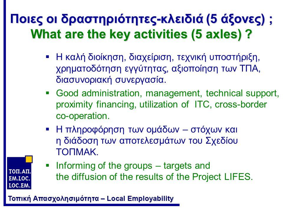 Τοπική Απασχολησιμότητα – Local Employability Ποιες οι δραστηριότητες-κλειδιά (5 άξονες) ; What are the key activities (5 axles) •Η προσαρμογή της κατάρτισης στις νέες ΤΠΕ για να αυξηθεί η απασχολησιμότητα των ατόμων.