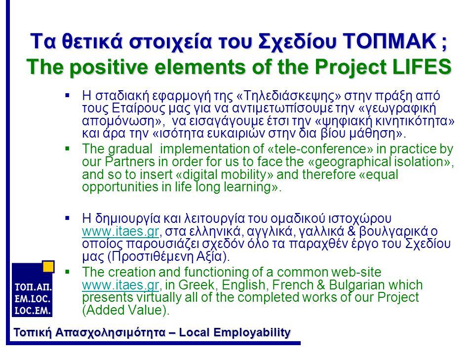 Τοπική Απασχολησιμότητα – Local Employability Ποιες οι διαγραφόμενες προοπτικές εν όψει της λήξης του Σχεδίου ΤΟΠΜΑΚ ; What are the prospects in view of the close of the Project LIFES  Η συνέχιση της « Εξατομικευμένης Συμβουλευτικής » σε 53 άτομα (γυναίκες & άνδρες) των Δήμων Κερκίνης – Πετριτσίου -Ηράκλειας είτε για να δημιουργήσουν τη δική τους μικρο-επιχείρηση είτε να οδεύσουν προς τη μισθωτή εργασία, στα πλαίσια του εγκριθέντος Σχεδίου « Ενεργείν Τοπικά για την Προώθηση της Απασχόλησης », Μέτρο 5.3.