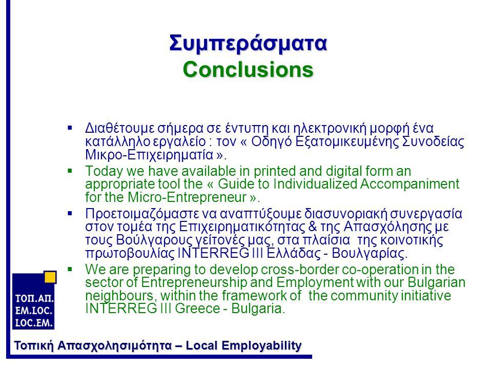 Τοπική Απασχολησιμότητα – Local Employability Στοιχεία της ΤΟΠ.ΑΠ.
