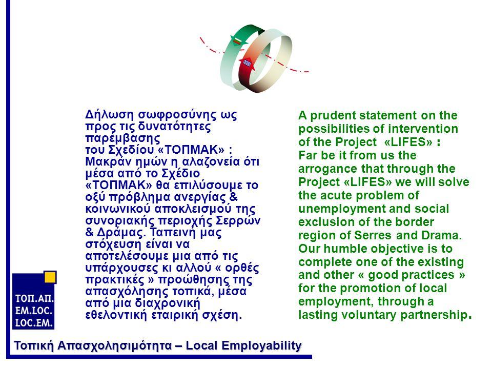 Τοπική Απασχολησιμότητα – Local Employability Η δημιουργία απασχόλησης είναι μια σοβαρή υπόθεση που δεν επιτρέπει μεγάλα λόγια.