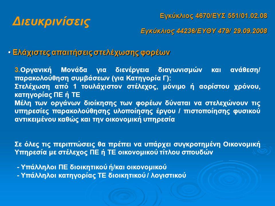 Εγκύκλιος 44236/ΕΥΘΥ 479/ 29.09.2008 Εγκύκλιος 4670/ΕΥΣ 551/01.02.08 Διευκρινίσεις • Ελάχιστες απαιτήσεις στελέχωσης φορέων -Δύναται να εργασθεί για χρονική περίοδο που καλύπτει την υλοποίηση και ολοκλήρωση των έργων που αναλαμβάνει στο ΕΣΠΑ - Οι υπάλληλοι θα πρέπει να είναι διαθέσιμοι για παροχή στοιχείων και πληροφοριών στα αρμόδια εθνικά και ευρωπαϊκά όργανα για διάστημα μιας τριετίας από το κλείσιμο το Επιχειρησιακών Προγραμμάτων Λόγω των λειτουργικών ιδιομορφιών των φορέων η ελάχιστη απαιτούμενη στελέχωση μπορεί να περιλαμβάνει και στελέχη με σύμβαση εργασίας ορισμένου χρόνου (με δικαίωμα ανανέωσης) ή νόμιμα αποσπασμένους στον φορέα.