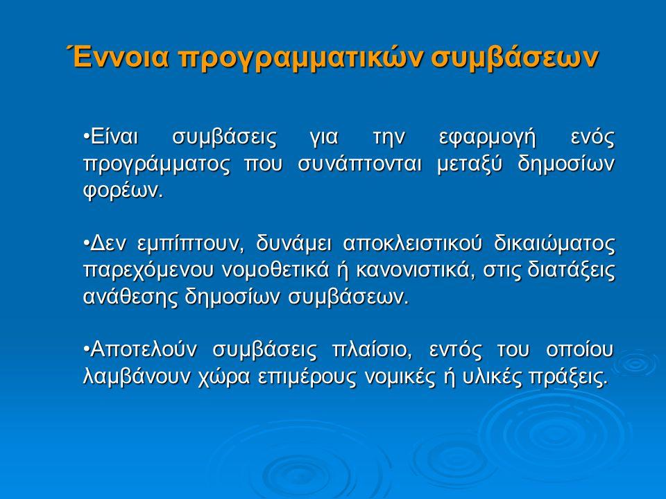 •Άρθρο 3 του Ν.3316/2005 (Δημόσιες Συμβάσεις Μελετών για Έργα) •Άρθρο 225 του Ν.