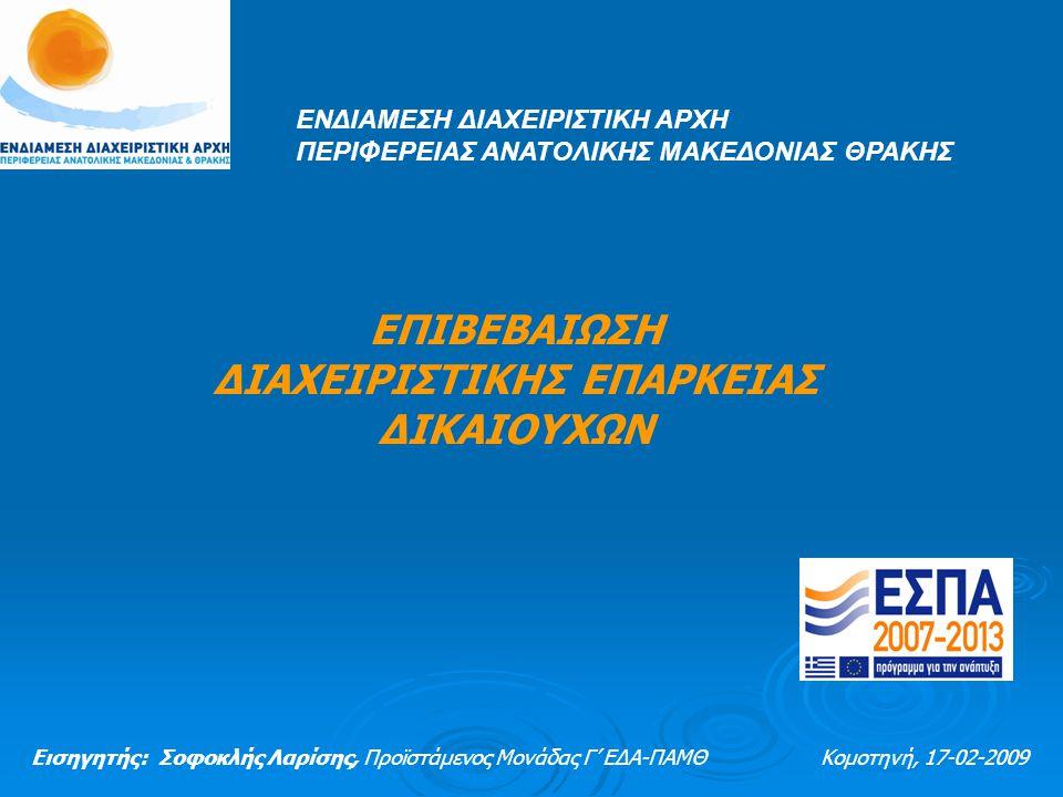 Πλαίσιο – Πεδίο Εφαρμογής:   «Δικαιούχος» ορίζεται δημόσιος ή ιδιωτικός οργανισμός, φορέας ή επιχείρηση, αρμόδιος για την έναρξη ή την έναρξη και υλοποίηση πράξεων (Κανονισμός (ΕΚ) 1083/2006).