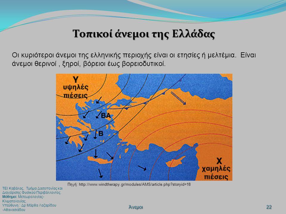 Τοπικοί άνεμοι της Ελλάδας  Λίβας  Καταβατικοί άνεμοι • Κολινδρινός- από Βέρμιο προς Μεθώνη – Κολινδρό • Καρατζοβίτης- από Βόρρα προς πεδιάδα της Αλμωπίας • Χορτιάτης – από το βουνό Χορτιάτης προς τη Θεσσαλονίκη • Βαρδάρης- από υψιπέδιο των Σκοπίων και κινείται μέσα από την κοιλάδα του Αξιού και φθάνει μέχρι τον Θερμαϊκό • Ρουπελιώτης- Καλύπτει όλο τον κάμπο των Σερρών και καταλήγει στον Στρυμονικό κόλπο.