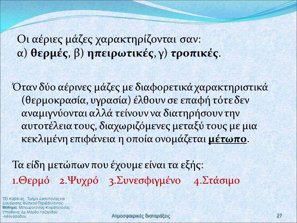 28Ατμοσφαιρικές διαταράξεις Θερμό μέτωπο Πηγή: http://www.meteothes.gr/index.php Ψυχρό μέτωπο Πηγή: http://www.aviamet.gr/cms.jsp?moduleId=013&extLang= ΤΕΙ Καβάλας, Τμήμα Δασοπονίας και Διαχείρισης Φυσικού Περιβάλλοντος.