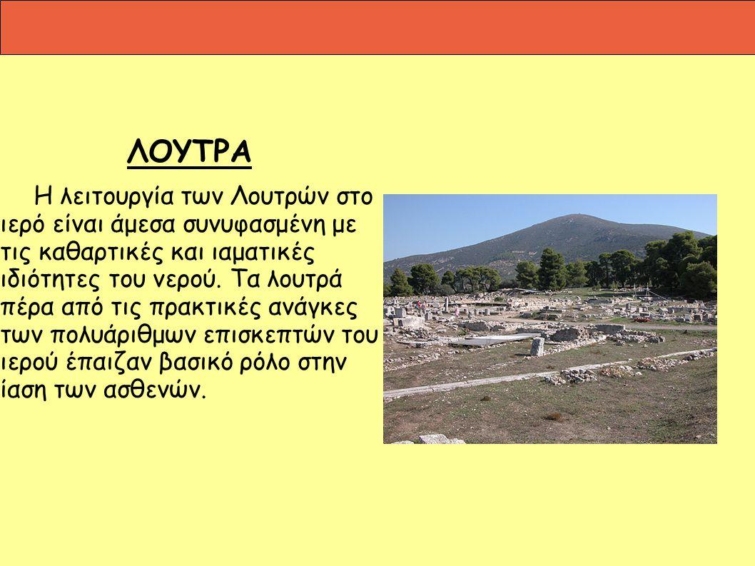 Η ΘΟΛΟΣ ΤΟΥ ΠΟΛΥΚΛΕΙΤΟΥ (ΘΥΜΕΛΗ) Οικοδομήθηκε μεταξύ των ετών 365 και του 335 π.Χ.