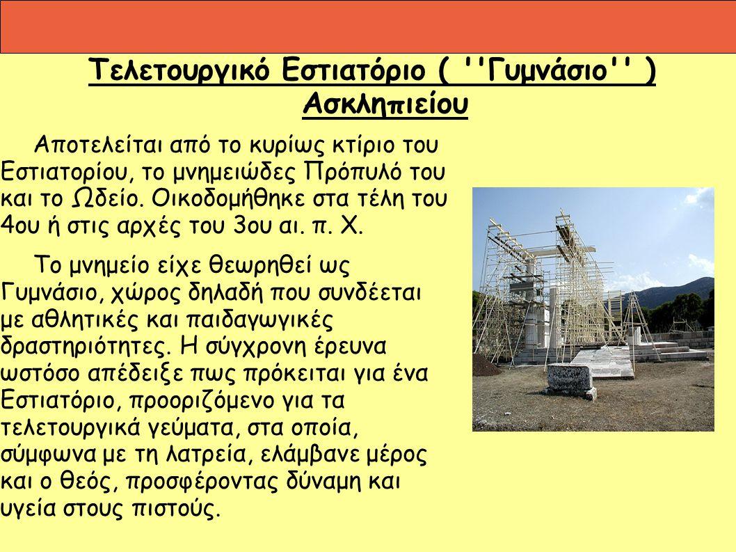 Το Στάδιο του Ιερού του Ασκληπιείου της Επιδαύρου αποτελεί οικοδόμημα συνδεδεμένο με το τελετουργικό της λατρείας του Ασκληπιού, καθώς εδώ τελούνταν οι αθλητικοί αγώνες προς τιμήν του Ασκληπιού.