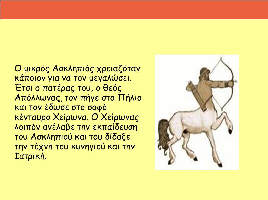 Η Επίδαυρος πήρε μέρος στην αργοναυτική εκστρατεία με αρχηγό τον Ασκληπιό.
