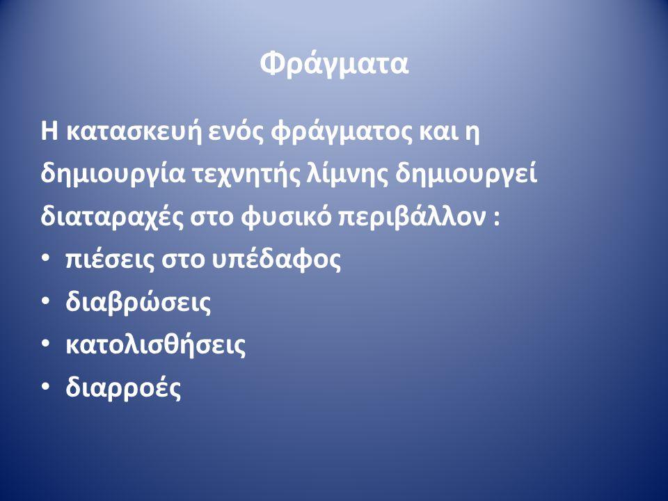 Φράγματα της Ελλάδας Υδροηλεκτρικά φράγματαΑρδευτικά φράγματαΦράγματα για ύδρευση