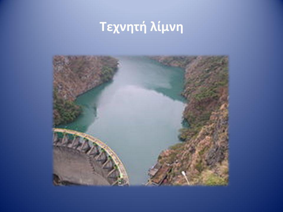 Τεχνητή λίμνη αποκαλούμε κάθε λίμνη που σχηματίστηκε με κατασκευή φράγματος στη ροή ποταμών ή μικρότερων υδάτινων ρευμάτων.