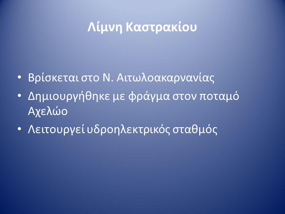 Λίμνη Κρεμαστών • Η μεγαλύτερη τεχνητή λίμνη της Ελλάδας • Βρίσκεται στους Ν.