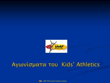 IAAF CECS Level I Lecturers Course Αγωνίσματα του Kids' Athletics.