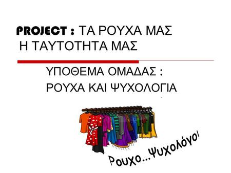 PROJECT : ΤΑ ΡΟΥΧΑ ΜΑΣ Η ΤΑΥΤΟΤΗΤΑ ΜΑΣ