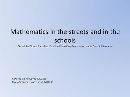 Mathematics in the streets and in the schools Terezinha Nunes Carraher, David William Carraher and Analucia Dias Schliemann Καλογεράκης Γιώργος Δ201330.