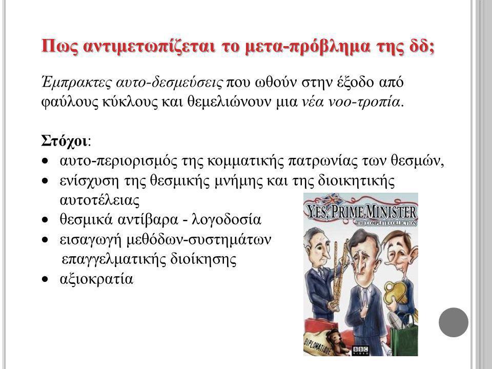 Πρακτικά μέτρα:  Γενικοί και ειδικοί γραμματείς υπουργείων και περιφερειών στελέχη της δδ  Το ΑΣΕΠ να εξελιχθεί σε ανεξάρτητο Ανώτατο Συμβούλιο Δημόσιας Υπηρεσίας  Ο γραμματέας του υπουργικού συμβουλίου να είναι στέλεχος της δδ και επικεφαλής του ΑΣΔΥ  Επαγγελματικοί μηχανισμοί επιλογής στελεχών κρατικών οργανισμών- υπηρεσιών, σύμφωνα με άριστες διεθνώς πρακτικές  Αξιοποίηση της Εθνικής Σχολής Δημόσιας Διοίκησης και των αποφοίτων της  Επιχειρηματικά σχέδια – απολογισμοί – παρακολούθηση αποτελεσμάτων Κλπ, κλπ