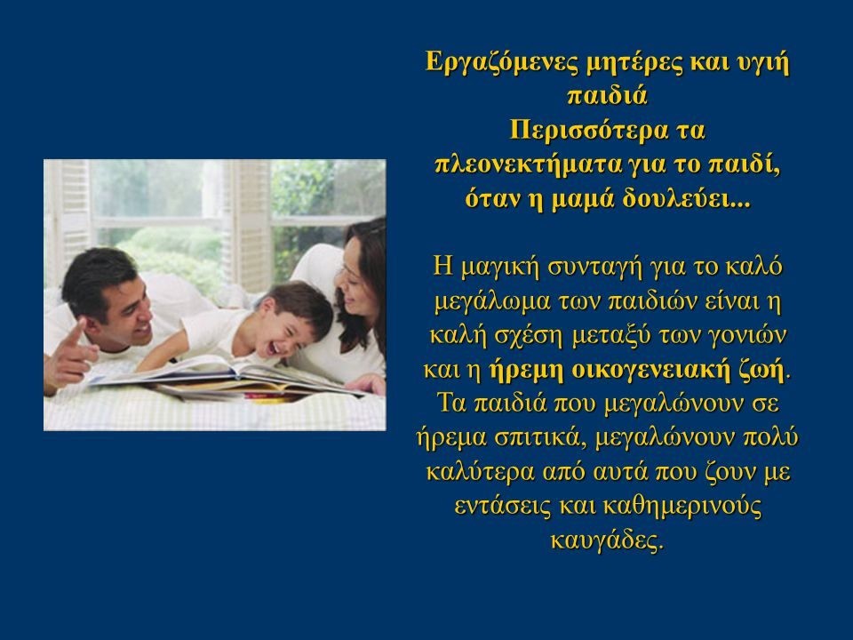 Μία ώρα ουσιαστικής επαφής και επικοινωνίας με το παιδί είναι προτιμότερη από ένα 24ωρο συνεχούς, αλλά κενής , παρουσίας στο σπίτι.
