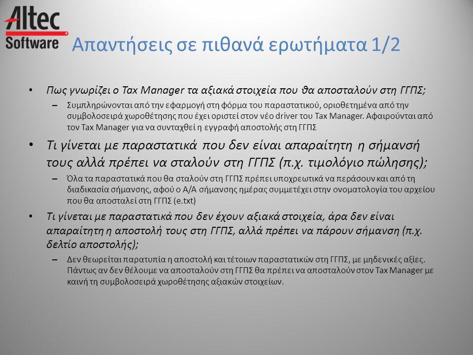 Απαντήσεις σε πιθανά ερωτήματα 2/2 • Τι κάνει ο Tax Manager αν δεν λάβει τα προβλεπόμενα στοιχεία στη φόρμα του παραστατικού που λαμβάνει; – Βγάζει μήνυμα και σταματά τη διαδικασία, ασχέτως αν το συγκεκριμένο παραστατικό θα σταλεί ή όχι στη ΓΓΠΣ.