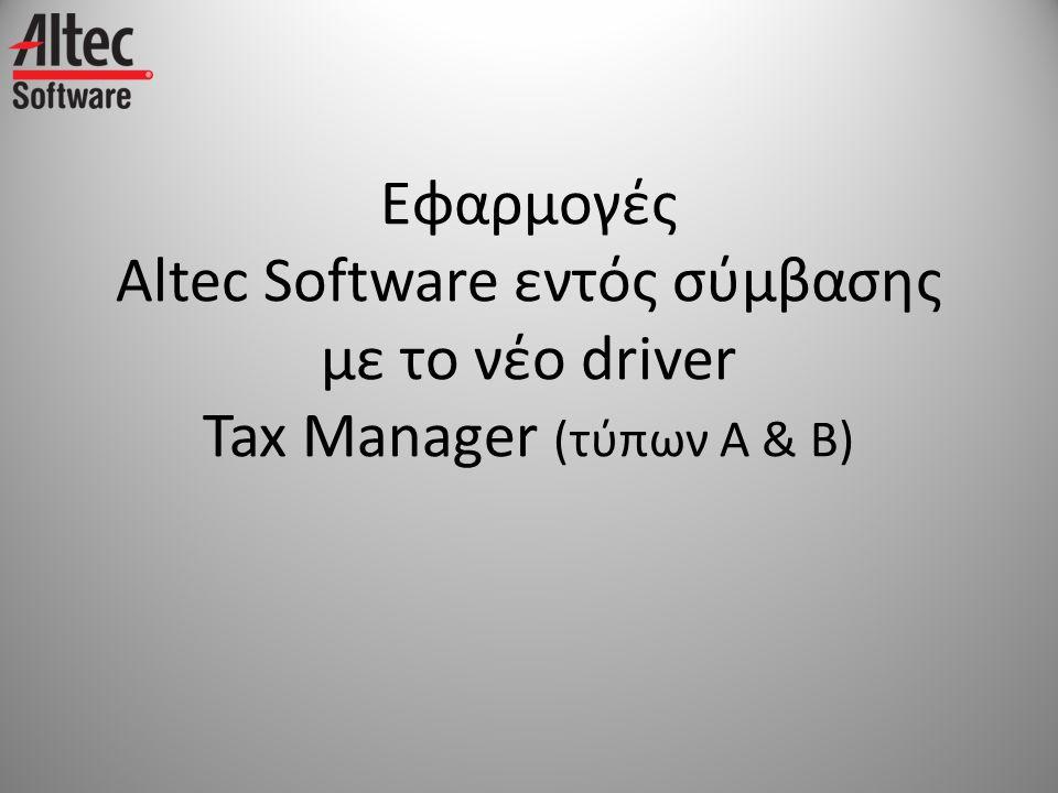 Εγκατάσταση έκδοσης Altec Software Atlantis, xLINE, Κεφάλαιο • Νέα στοιχεία που προστίθενται (αυτόματα) στις εφαρμογές μας – Πίνακας με τις διατάξεις απαλλαγής ΦΠΑ (υπάρχει ήδη στις εκδόσεις ΚΦΑΣ) – Προσυμπληρωμένος πίνακας με τους κωδικούς ΓΓΠΣ όλων των παραστατικών – Προσυμπληρωμένη κατηγορία ΓΓΠΣ στις κατηγορίες ΦΠΑ (μόνο Atlantis, xLINE)