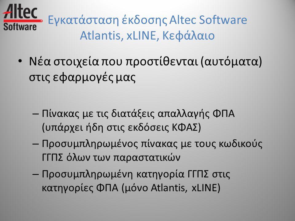 Παραμετροποίηση εφαρμογών Altec Software 1)Αντιστοίχηση τύπων συναλλαγών με κωδικούς ΓΓΠΣ (αυτόματη πρόταση σε Atlantis και xLINE) 2)Μόνο αν υπάρχει ανάγκη για έκδοση παραστατικών με παρακράτηση φόρου, ενεργοποίηση της αντίστοιχης παραμέτρου στον πίνακα εξόδων 3)Μόνο αν υπάρχει ανάγκη για έκδοση παραστατικών σε ξένο νόμισμα, συμπλήρωση των κωδικών ISO των ξένων νομισμάτων Τ Ε Λ Ο Σ παραμετροποίησης εφαρμογών Altec Software