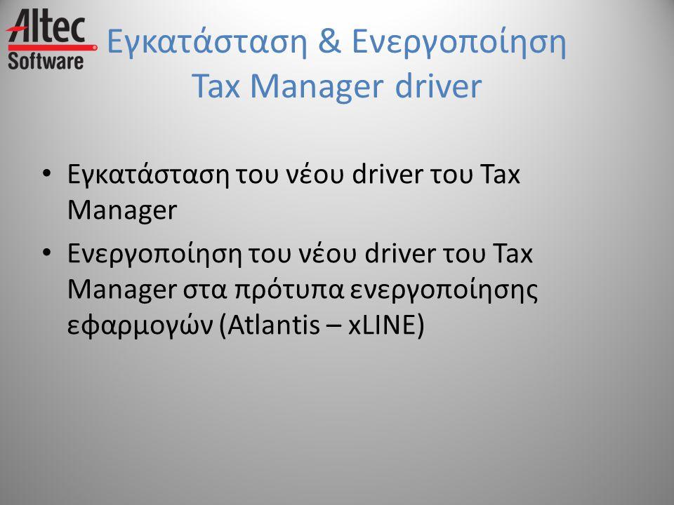 Παραμετροποίησης Tax Manager για λειτουργία με εφαρμογές Altec Software εντός σύμβασης Αυτή τη στιγμή, πέραν από την ενεργοποίηση του νέου driver δεν απαιτείται καμία άλλη παραμετροποίηση.