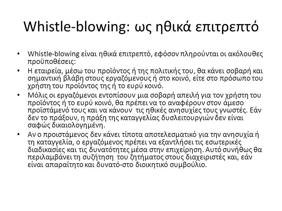 Whistle-Blowing ως ηθικά επιτρεπτό • Για να υπάρχει η υποχρέωση να blow the whistle, δύο προϋποθέσεις πρέπει να πληρούνται, εκτός από τις τρεις που έχουν ήδη συζητηθεί.