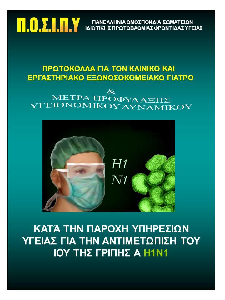 Αγαπητέ/ή συνάδελφε, Ο ιός της γρίπης Α είναι προ των πυλών.