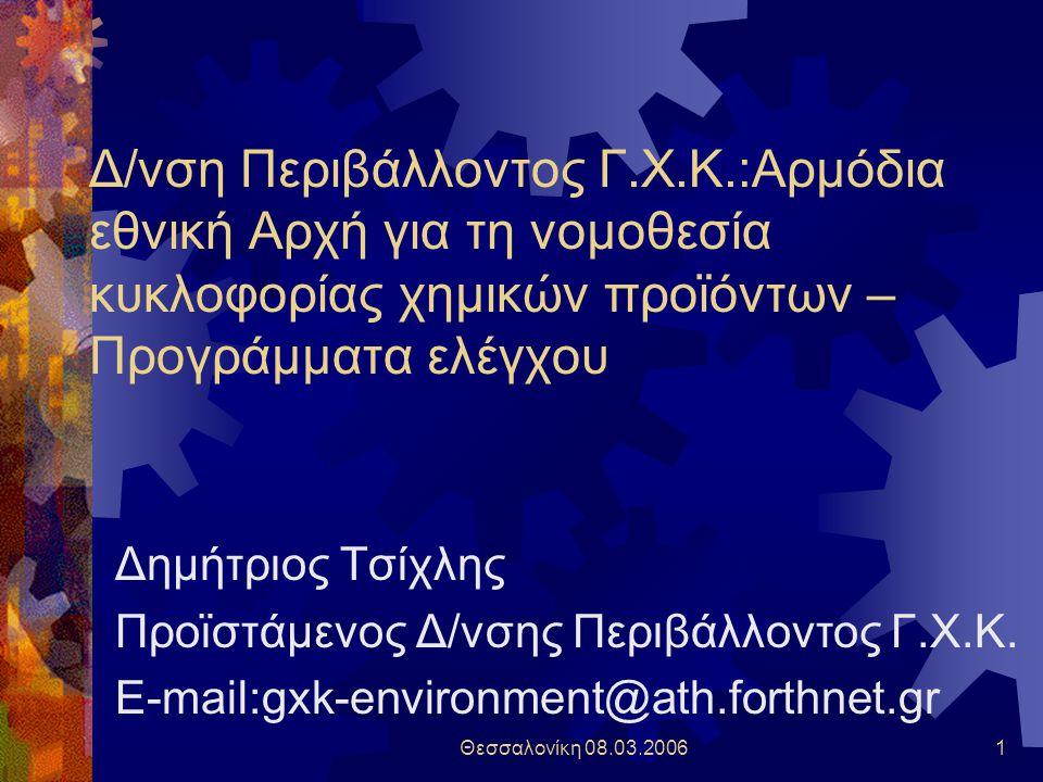 Θεσσαλονίκη 08.03.20062 Δ/νση Περιβάλλοντος Αρμόδια εθνική Αρχή για :  Οδ.