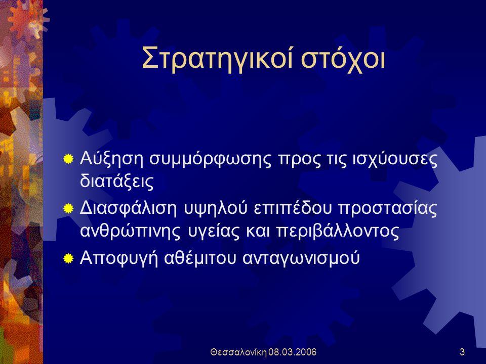 Θεσσαλονίκη 08.03.20064 Μεσοπρόθεσμοι στόχοι  Συμπλήρωση μέσω και των ελέγχων του Ε.Μ.Χ.Π.