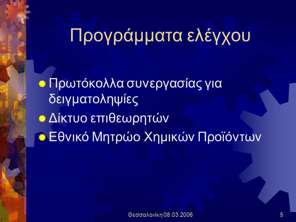 Θεσσαλονίκη 08.03.20066 Βασικά εργαλεία  Ενημέρωση όλων των ενδιαφερομένων ( εγκύκλιοι, website)  Διαρκής εκπαίδευση και ενημέρωση των επιθεωρητών (ετήσιες συσκέψεις, εκπαιδευτικά προγράμματα)  Eκπόνηση προγραμμάτων ενημέρωσης και ενίσχυσης συμμόρφωσης προς την ισχύουσα νομοθεσία