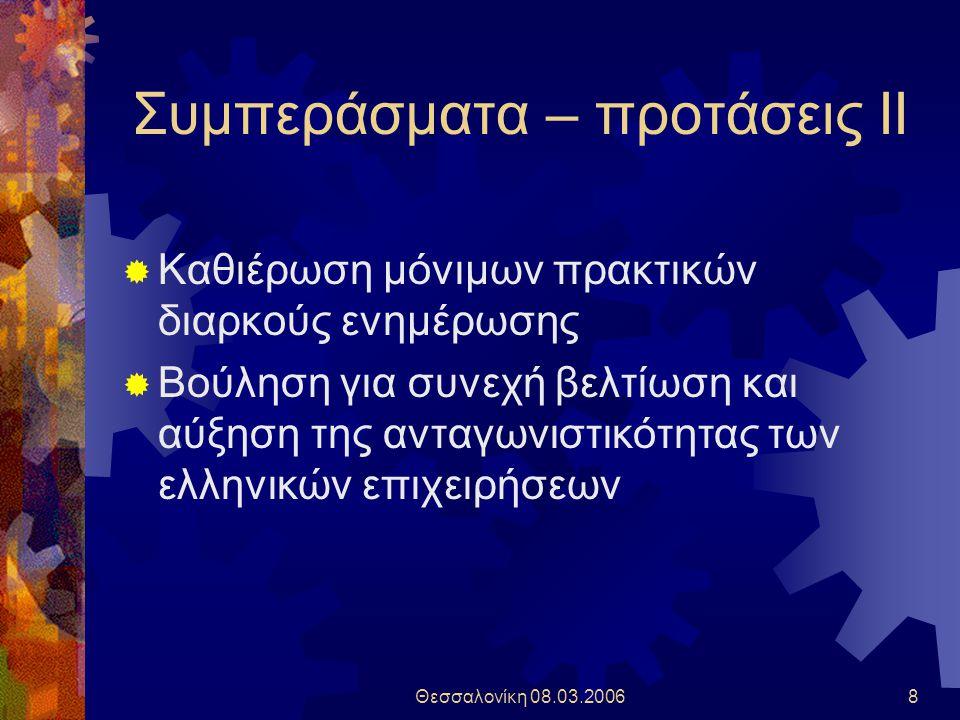 Θεσσαλονίκη 08.03.20069