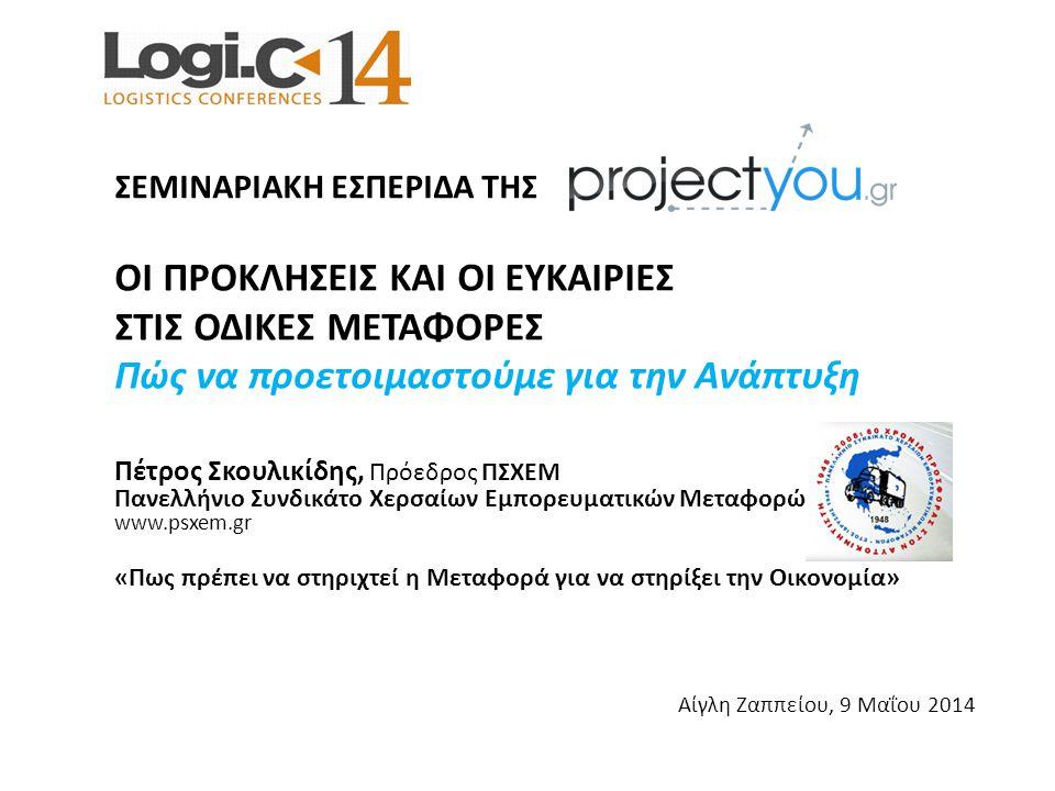 Πως πρέπει να στηριχτεί η Μεταφορά για να στηρίξει την Οικονομία «Ο πλούτος που παράγει η ελληνική οδική εμπορευματική μεταφορά (7% ΑΕΠ) πρέπει να αυξηθεί και να μείνει στην Ελλάδα και στους Έλληνες» 1.