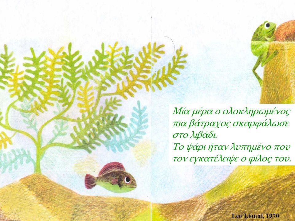 Leo Lionni, 1970 Αλλά μια μέρα ο βάτραχος επέστρεψε στη λιμνούλα για να δει το φίλο του.