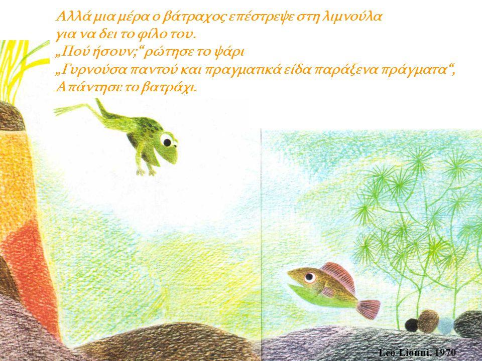 """Leo Lionni, 1970 """" Τι είδες; ρώτησε το ψάρι.""""Πουλιά , είπε το βατράχι."""