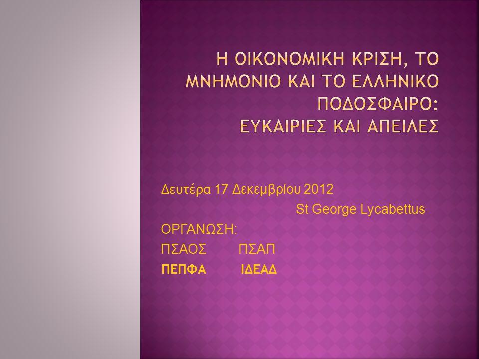 Δρ. Δημήτρης Γρηγοριάδης Πρόεδρος Πανελλήνιας Ένωσης Πτυχιούχων Φυσικής Αγωγής