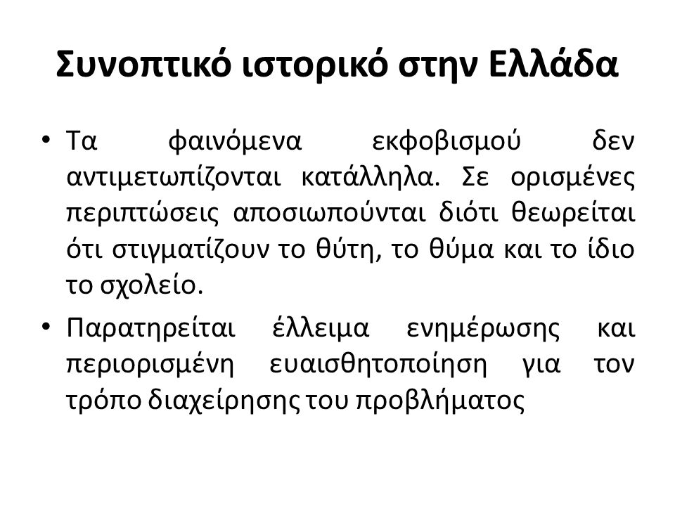 Ποια είναι η συχνότητα του προβλήματος στην Ελλάδα & σε άλλες χώρες Στην Ελλάδα το ποσοστό των μαθητών που εκφοβίζονται είναι 8% και των μαθητών που εκφοβίζουν 6% παρόμοιο με το ποσοστό διεθνώς.