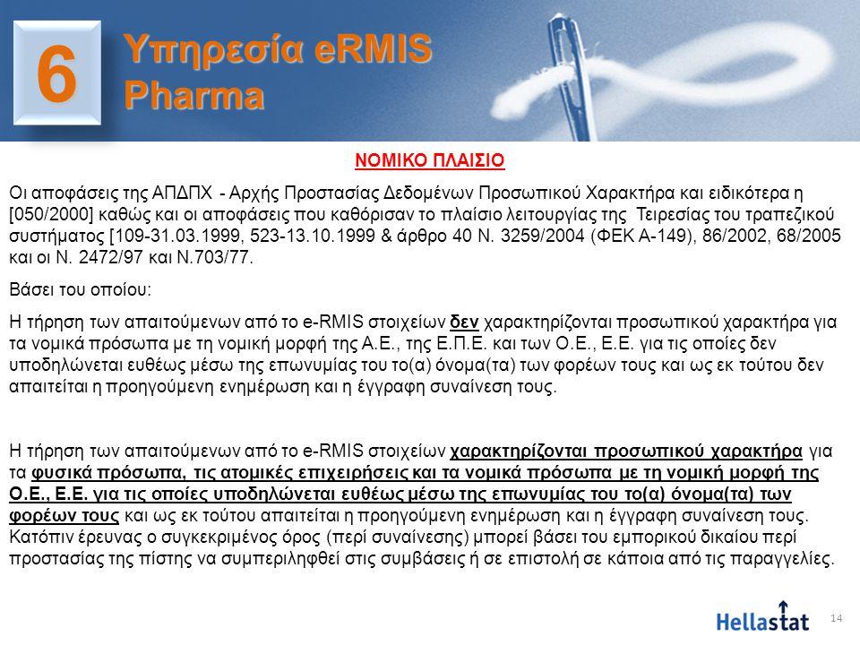 15 66 Υπηρεσία eRMIS Pharma Η διασφάλιση της πιστότητας των στοιχείων είναι ύψιστης σημασίας για την ομαλή και αποτελεσματική λειτουργία του e-RMIS.
