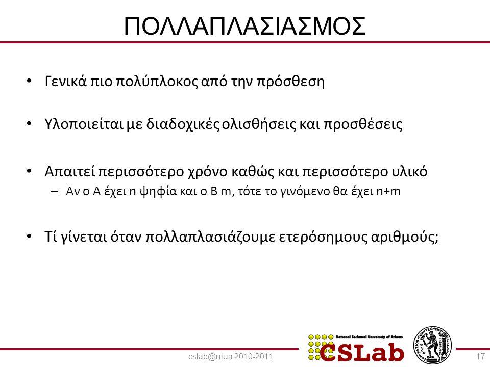 23/6/2014 ΠΟΛΛΑΠΛΑΣΙΑΣΜΟΣ 18cslab@ntua 2010-2011