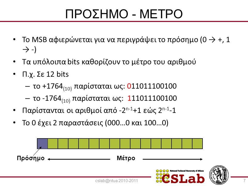 23/6/2014 ΠΡΟΣΗΜΟ - ΜΕΤΡΟ • Πρόσθεση • Α, Β ομόσημοι – Υπάρχει περίπτωση υπερχείλισης – Εντοπίζεται στο κρατούμενο C n • Α, Β ετερόσημοι – Δεν υπάρχει υπερχείλιση – Το κρατούμενο C n προσδιορίζει το πρόσημο του τελικού αποτελέσματος 8cslab@ntua 2010-2011
