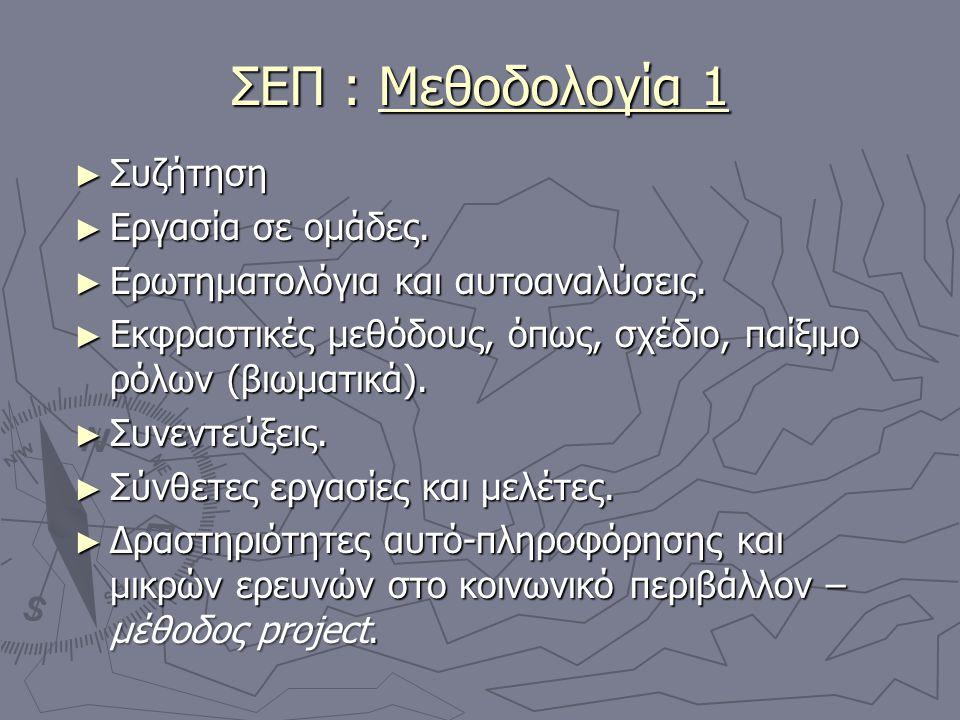 ΣΕΠ : Μεθοδολογία 2  Βιβλιοθήκη-Αρχείο Πληροφόρησης ΣΕΠ- Πίνακας Ανακοινώσεων.
