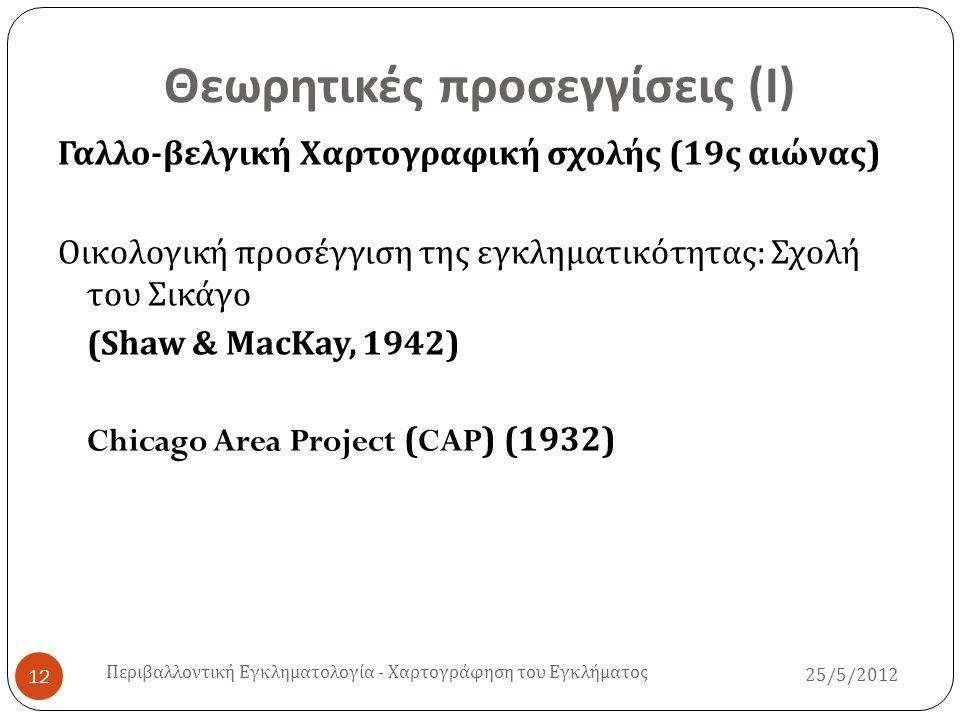 Θεωρητικές προσεγγίσεις ( ΙΙ ) 25/5/2012 Περιβαλλοντική Εγκληματολογία - Χαρτογράφηση του Εγκλήματος 13  Το αστικό περιβάλλον και ο τρόπος ζωής της πόλης δημιούργησαν την ανάγκη για τη διαμόρφωση νέων περιβαλλοντικών προσεγγίσεων, οι οποίες έθεσαν και νέους προβληματισμούς σχετικά με την αποτελεσματική αντιμετώπιση της εγκληματικότητας
