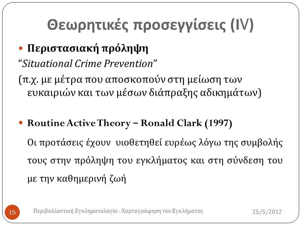 Η θεωρία της καθημερινής δραστηριότητας - τριγωνική απεικόνιση της εγκληματικής δράσης 25/5/2012 Περιβαλλοντική Εγκληματολογία - Χαρτογράφηση του Εγκλήματος 16