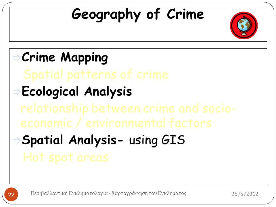 Χαρτογράφηση του εγκλήματος (Crime Mapping) 25/5/2012 Περιβαλλοντική Εγκληματολογία - Χαρτογράφηση του Εγκλήματος 23 Η χαρτογράφηση του εγκλήματος είναι ένα εργαλείο ανάλυσης και αποτελεί την πρακτική εφαρμογή της Περιβαλλοντικής Εγκληματολογίας