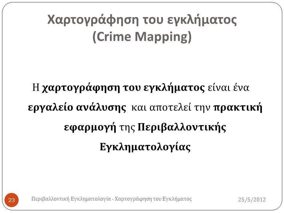 Χαρτογράφηση του εγκλήματος 25/5/2012 Περιβαλλοντική Εγκληματολογία - Χαρτογράφηση του Εγκλήματος 24 Το βασικό ερώτημα είναι κατά πόσο αποτελεσματική μπορεί να είναι στην αντιμετώπιση της εγκληματικότητας και στην πρόβλεψη των πιθανών τόπων διάπραξης αδικημάτων, με άλλα λόγια πόσο χρήσιμη μπορεί να είναι για την αντεγκλητική πολιτική, από την σκοπιά της πρόληψης