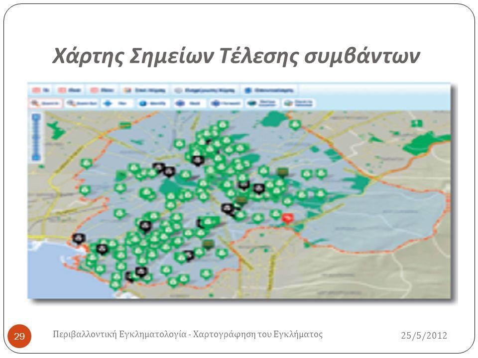 Χάρτης Πυκνότητας Αδικημάτων ( Άθροι - σμα Αδικημάτων σε μια γεωγραφική περιοχή, απει - κόνιση ανάλογα με το πλήθος των συμβάντων ) 25/5/2012 Περιβαλλοντική Εγκληματολογία - Χαρτογράφηση του Εγκλήματος 30
