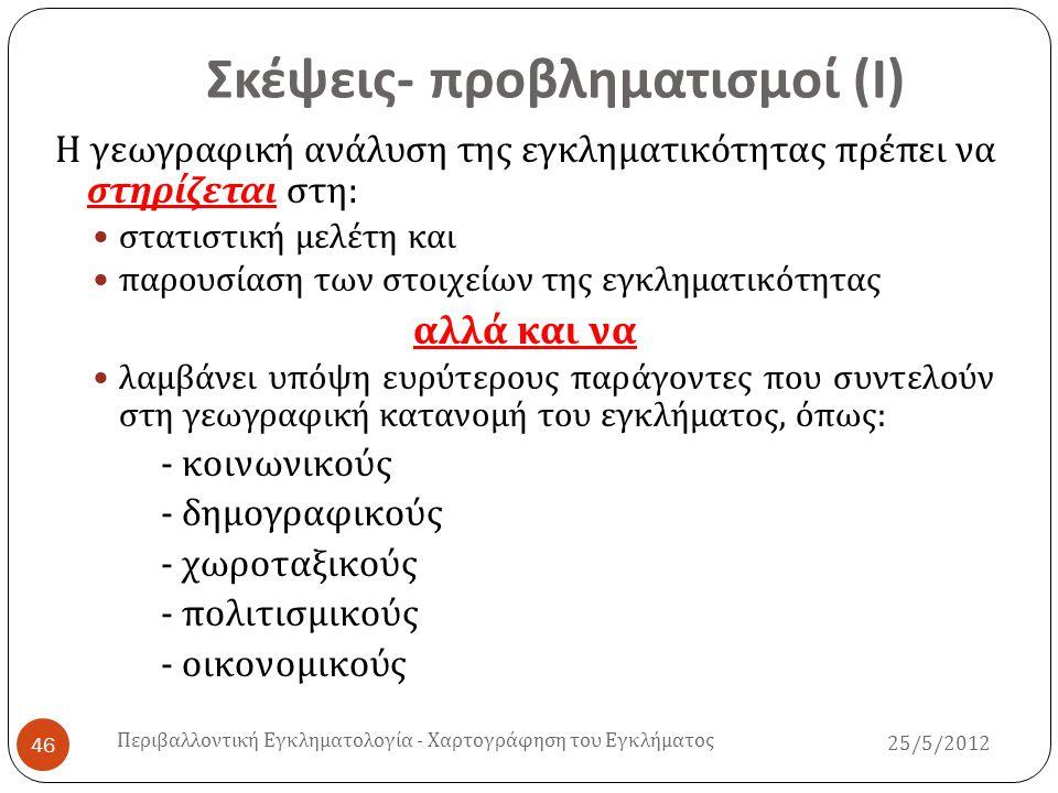 Σκέψεις - προβληματισμοί ( ΙΙ ) 25/5/2012 Περιβαλλοντική Εγκληματολογία - Χαρτογράφηση του Εγκλήματος 47  Ο σκοπός της γεωγραφικής ανάλυσης της εγκληματικότητας : - Ερμηνεία μίας κατάστασης και διευκόλυνση της διαδικασίας της έρευνας  Ο ρόλος του αναλυτή είναι ο πλέον σημαντικός διότι : - Επεξεργάζεται τα εγκληματολογικά στοιχεία - Κάνει ορθολογικές κρίσεις και εκτιμήσεις - Οδηγείται σε συμπεράσματα και θέσεις ( αξιόπιστα ;) που προτείνει για να ληφθούν υπόψη και είναι χρήσιμα στο πλαίσιο της χάραξης και εφαρμογής της αντεγκληματικής πολιτικής
