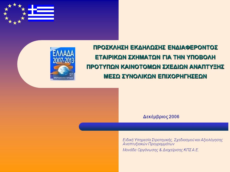 2 Η Πρόσκληση  Ποιος προκηρύσσει; Η Γενική Γραμματεία Επενδύσεων & Ανάπτυξης του Υπουργείου Οικονομίας και Οικονομικών  Σε ποιους απευθύνεται; Εταιρικά Σχήματα  Ποιο είναι το αντικείμενο; Η εκπόνηση και η υποβολή Πρότυπων Καινοτόμων Σχεδίων Ανάπτυξης