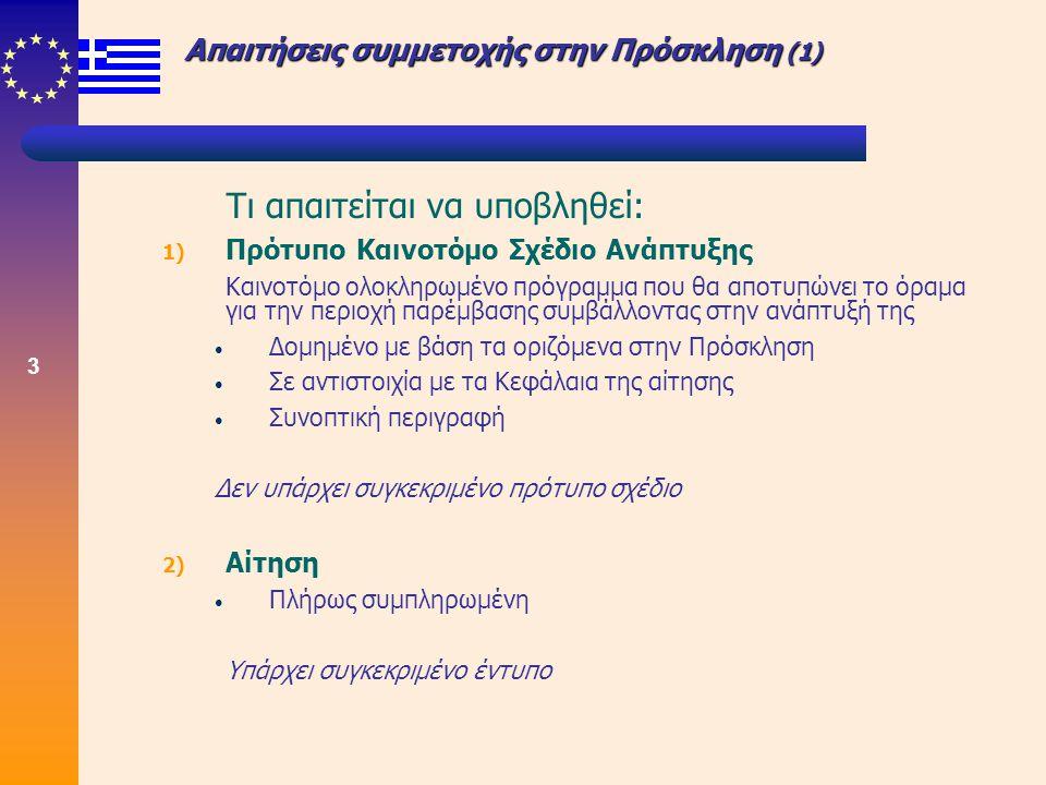 4 Απαιτήσεις συμμετοχής στην Πρόσκληση (2) Τι απαιτείται να υποβληθεί: 3) Συμφωνητικό Εταιρικής Συνεργασίας Πλαίσιο συνεργασίας (γραπτή συμφωνία) στο οποίο οι εταίροι δεσμεύονται για: • Τη μορφή και σύνθεση του εταιρικού σχήματος • Τον ορισμό του Συντονιστή Εταίρου τον οποίο και εξουσιοδοτούν • Το περιεχόμενο του Π.Κ.Σ.Α.